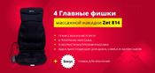 Массажная накидка на сидение авто Zenet ZET-814